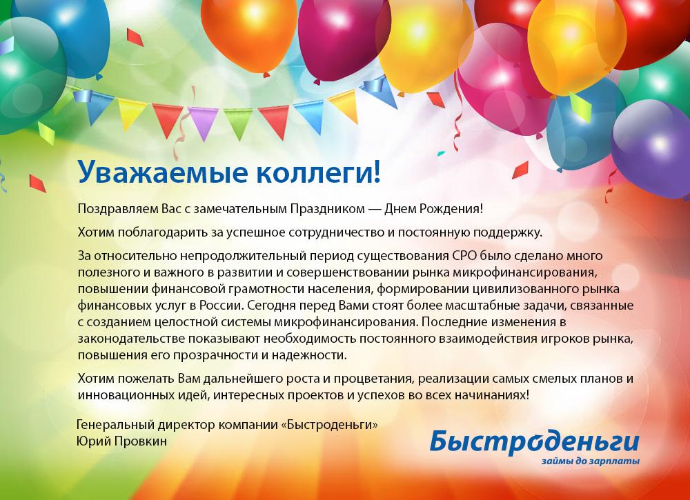 Поздравление коллегам на день рождения компании 8
