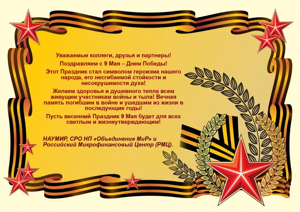 Поздравления с 9 мая администрациями